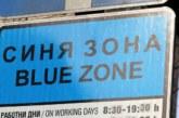 """""""Синята зона"""" в Дупница се разширява със 75 паркоместа"""
