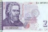 Вижте до кога ще важи банкнотата от 2 лева