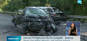 Жена загина в зверска катастрофа на пътя София-Варна