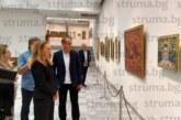 Кметът Паунов и министър Николова се насладиха на шедьоврите на Майстора в Кюстендил