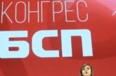 Кметът на Перник влезе в ръководството на 50-ия Конгрес на БСП, Миков отказа
