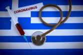 Гърция обмисля връщането на пълната карантина