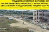 """ЛЮБОПИТНА """"ОФЕРТА""""! Президентският брат Румен Плевнелиев продава апартамента си в София, гневен на строителя и държавата, обмисля да се върне в къщата си в Благоевград, ако се избере кмет, който """"не краде""""!"""