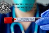 По градове: Новозаразените с коронавирус в област Благоевград
