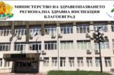 РЗИ – Благоевград: Това са необходимите данни за отмяна на карантина