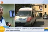 Шефът на белодробната болница в Благоевград д-р П. Георгиев иска равно заплащане по клиничните пътеки за COVID-19 и за пневмонии