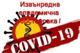 Удължиха извънредната епидемична обстановка до 30 ноември