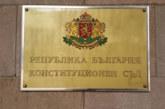 """Конституционният съд се произнесе по казуса """"Румен Томов"""""""