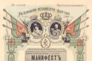 112 години Независима България