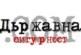 """ДС кръщавало """"враговете на народа"""" според недостатъците им"""