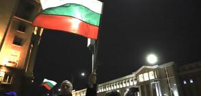 94-та вечер на протести в центъра на София