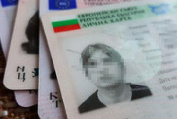Предлагат удължаване на срока за подмяна на личните документи