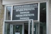 Прокуратурата в Благоевград погна мъж за компютърни измами