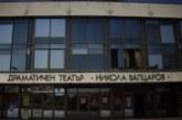"""Ковид 19 в благоевградския театър! Отменят премиерата на """"Панаир на суетата"""" заради актьор с коронавирус"""