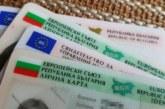 Българите в Германия могат да я напускат с изтекли лични документи до края на годината