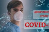 ВМА търси доброволци срещу COVID-19