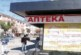 ЗА ПЪРВИ ПЪТ! Списъци за противогрипни ваксини правят в благоевградски аптеки, д-р Дафина Тачова записа всички членове на семейството си