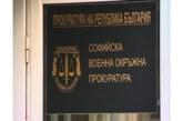 Разследват военнослужещ от поделението в Благоевград
