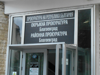 Прокуратурата в Благоевгард погна  обвиняем за държане на голямо количество алкохол без бандерол
