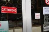 Бизнесът: Локдаун, но за сметка на държавата