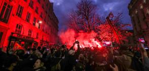 Водни оръдия и сълзотворен газ срещу протестиращи в Париж