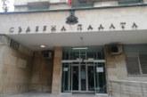 Окръжен съд – Кюстендил потвърди мярката на Н. Капланов