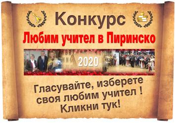 Konkurs-lubim-uchitel-2020
