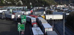 Стотици остават блокирани в пристанищния град Дувър