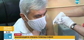 Започват ваксинациите в Спешна помощ – София