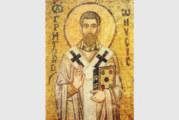 Църквата почита Св. Григорий Богослов, черпят четирите най-бързи имена