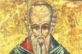 Почитаме Св. Климент, 7 чудни имена черпят днес