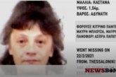 Издирват изчезнала българка в Солун