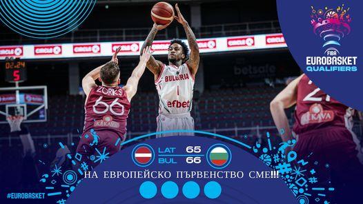 За първи път от 10 години! България се класира за Европейското първенство по баскетбол