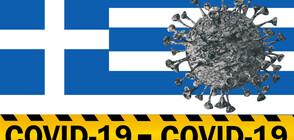 Гърция издава дигитални сертификати за ваксинация срещу COVID-19