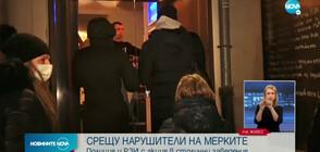 РЗИ и полицията с акция в заведенията в София