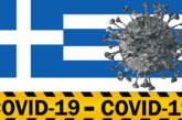 Гърция удължи локдауна в района на Атина