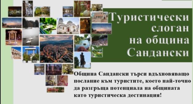Конкурс за туристически слоган обяви община Сандански