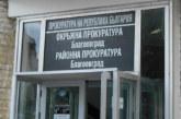 Прокуратурата в Благоевград погна 65-г. мъж за опит за убийство на жена в Петрич