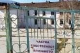 Част от закритите училища в Югозапада превърнати в хотели, хосписи, фабрики, складове, другите се рушат…