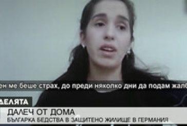 Българка бедства в защитено жилище в Германия