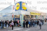"""""""Лидл"""" събаря магазина си в Петрич, ще строи нов на по-голяма площ"""