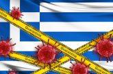 Гърция с ново разхлабване на ограничителните мерки