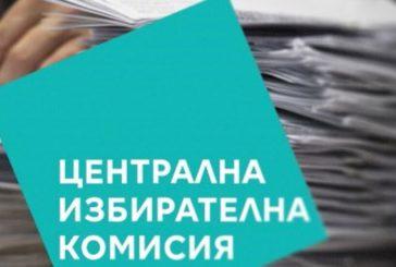 Три коалиции се регистрираха в ЦИК за изборите