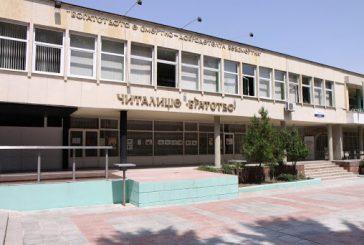 7-членна комисия ще разпределя субсидията за 2021 г. на читалищата в Кюстендил