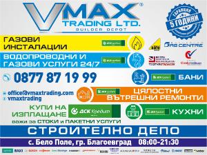 V-max-trading-300×250-June-2021