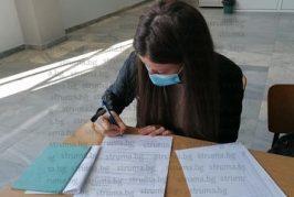 В ЮЗУ стартира приемът на документи, петричанка е първата записана за участие в класирането