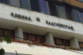 Вижте дневния ред на редовното заседание на ОбС - Благоевград