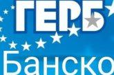 ГЕРБ - Банско с гневна декларация се разграничи от отстраняването на ОбС председателя Д. Русков