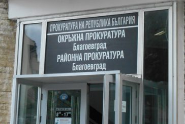 Прокуратурата в Благоевград погна крадец на кутия за дарения за болен мъж