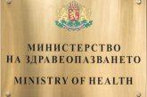 Министерство на здравеопазването публикува новия списък на държавите по цветови зони за влизане в България